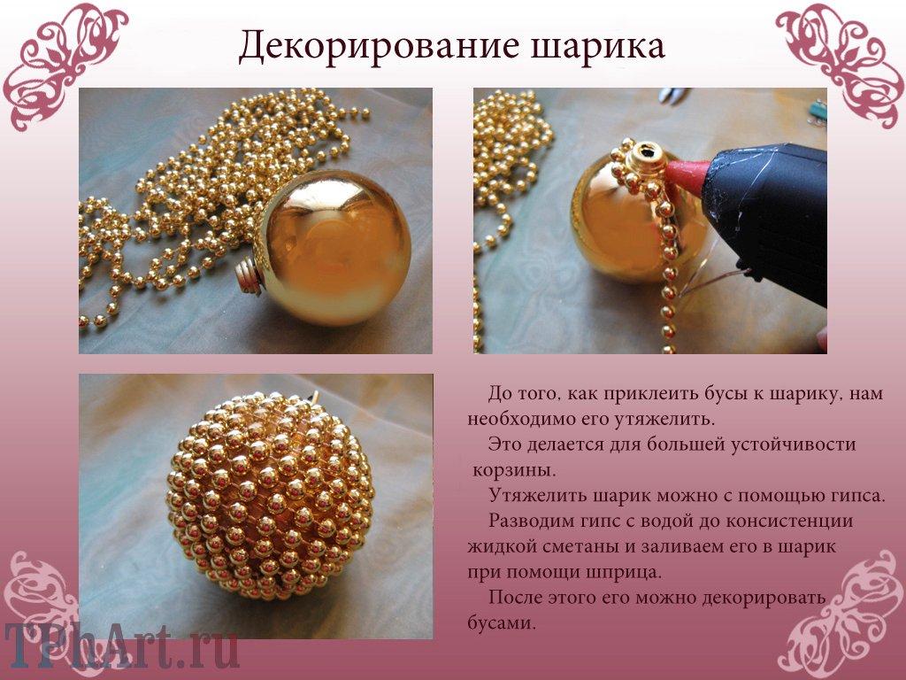 Новогодние шарики сделать
